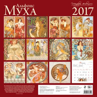 Альфонс Муха. Календарь настенный на 2017 год
