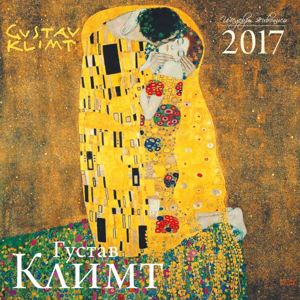 Густав Климт. Календарь настенный на 2017 год