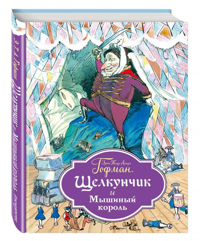 Эрнст Теодор Амадей Гофман - Щелкунчик и Мышиный король (ил. Г. Филипповского) обложка книги