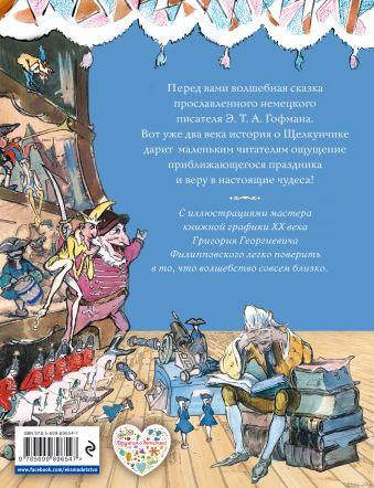 Щелкунчик и Мышиный король (ил. Г. Филипповского) Эрнст Теодор Амадей Гофман