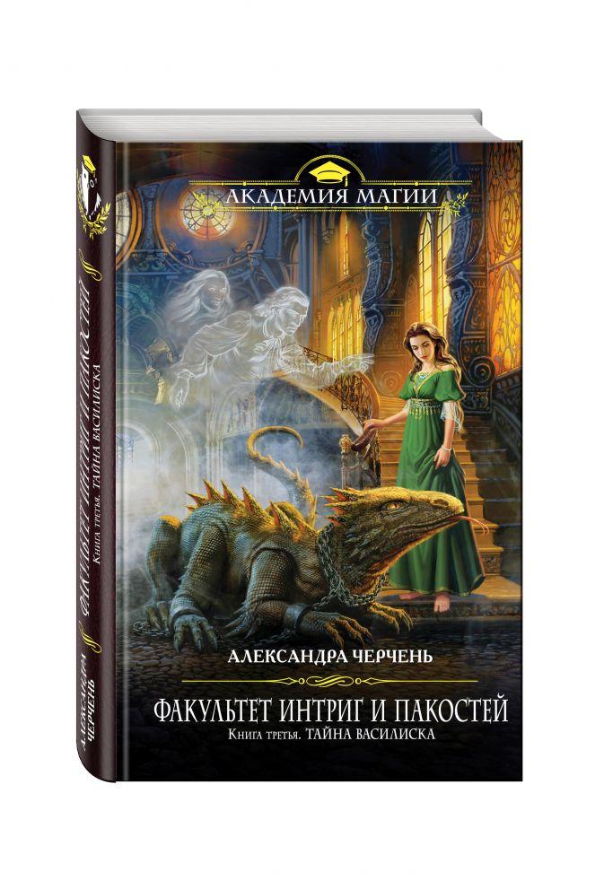Александра Черчень - Факультет интриг и пакостей. Книга третья. Тайна василиска обложка книги
