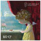 Евгения Гапчинская. Angels. Календарь настенный на 2017 год