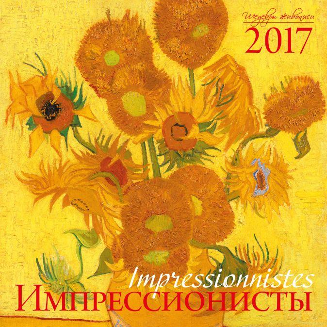 Импрессионисты. Календарь настенный на 2017 год