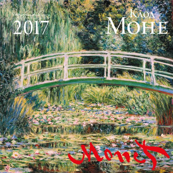 Клод Моне. Календарь настенный на 2017 год