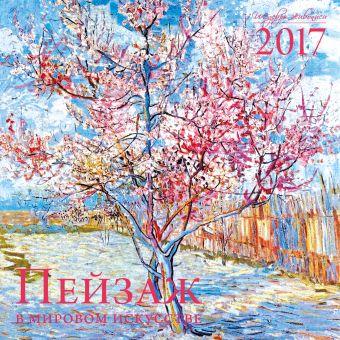 Пейзаж в мировом искусстве. Календарь настенный на 2017 год