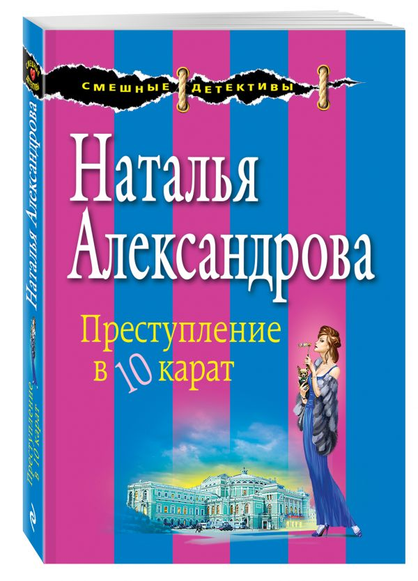 Преступление в десять карат Александрова Н.Н.