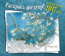 Раскрась шедевр. Календарь настенный на 2017 год