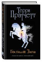 Пратчетт Т. - Господин Зима (черн.)' обложка книги