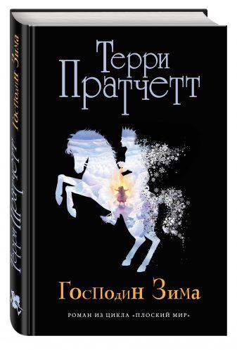 Терри Пратчетт - Господин Зима  обложка книги