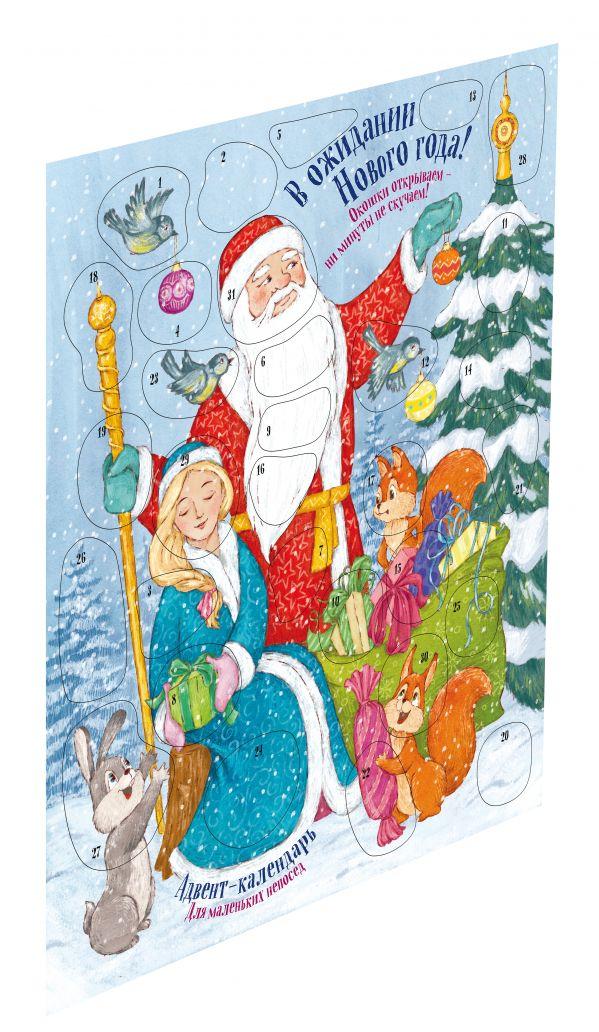 В ожидании новогоднего чуда! Адвент-календарь для детей. А2 Салль О.М.