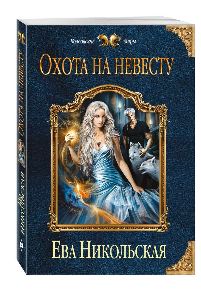 Ева Никольская - Охота на невесту обложка книги