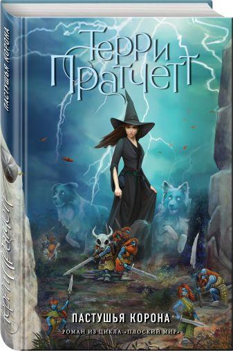 Терри Пратчетт - Пастушья корона (цветн.) обложка книги