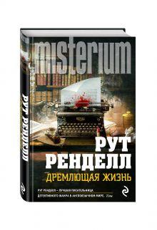 Millennium Pocket (обложка)