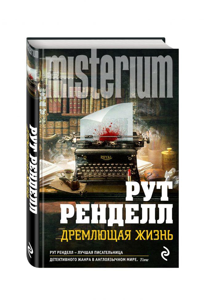 Рут Ренделл - Дремлющая жизнь обложка книги