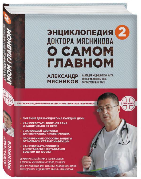 Энциклопедия доктора Мясникова о самом главном. Т. 2 Мясников А.Л.