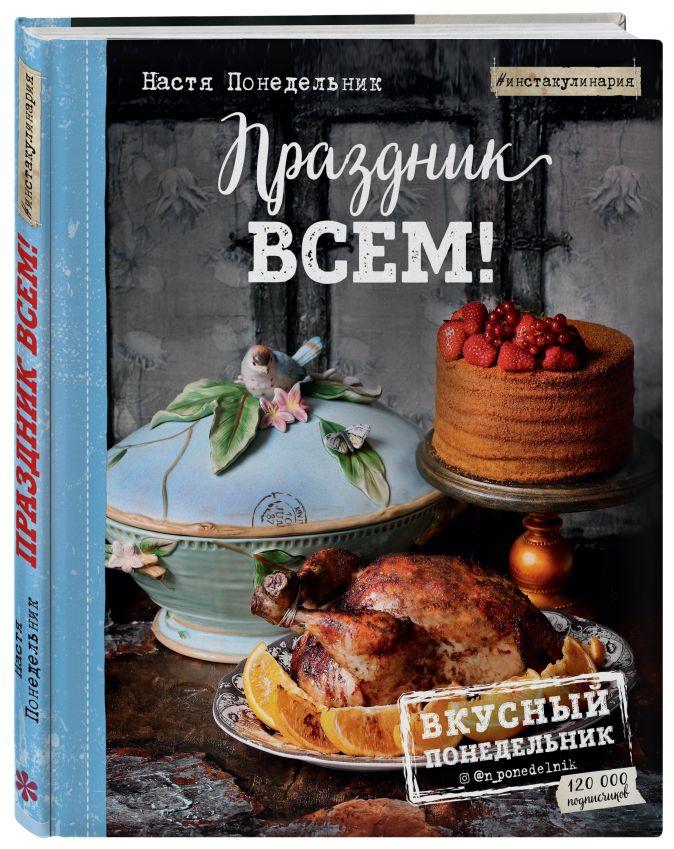 Настя Понедельник - Праздник всем! обложка книги