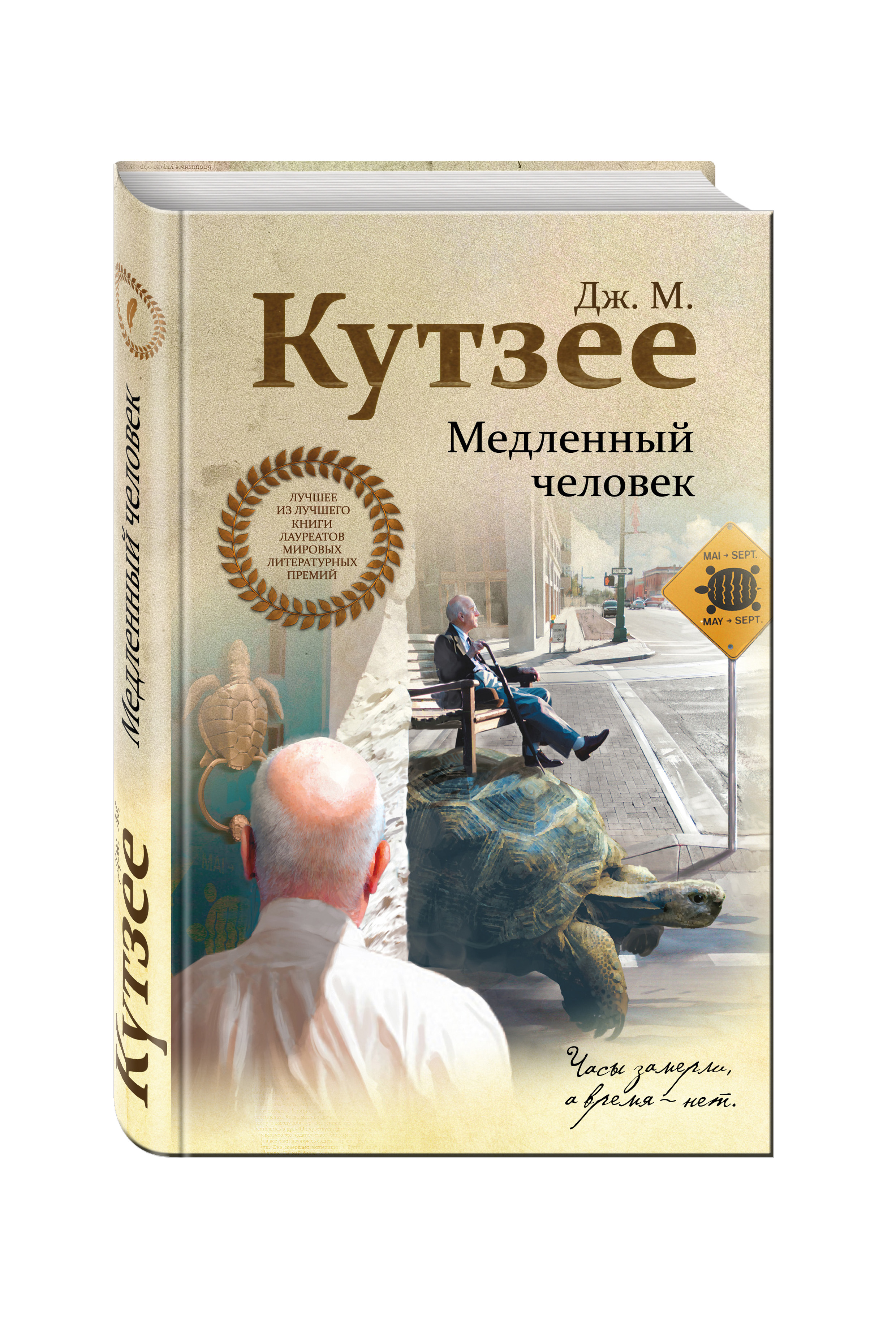 Кутзее Дж.М. Медленный человек шу л радуга м энергетическое строение человека загадки человека сверхвозможности человека комплект из 3 книг