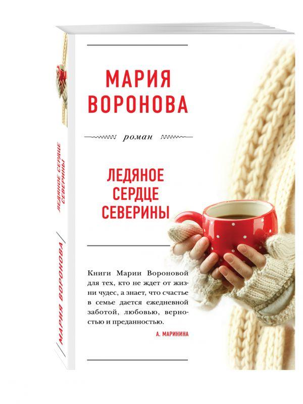 Ледяное сердце Северины Воронова М.В.
