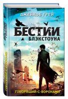 Грей Д. - Говорящий-с-воронами' обложка книги