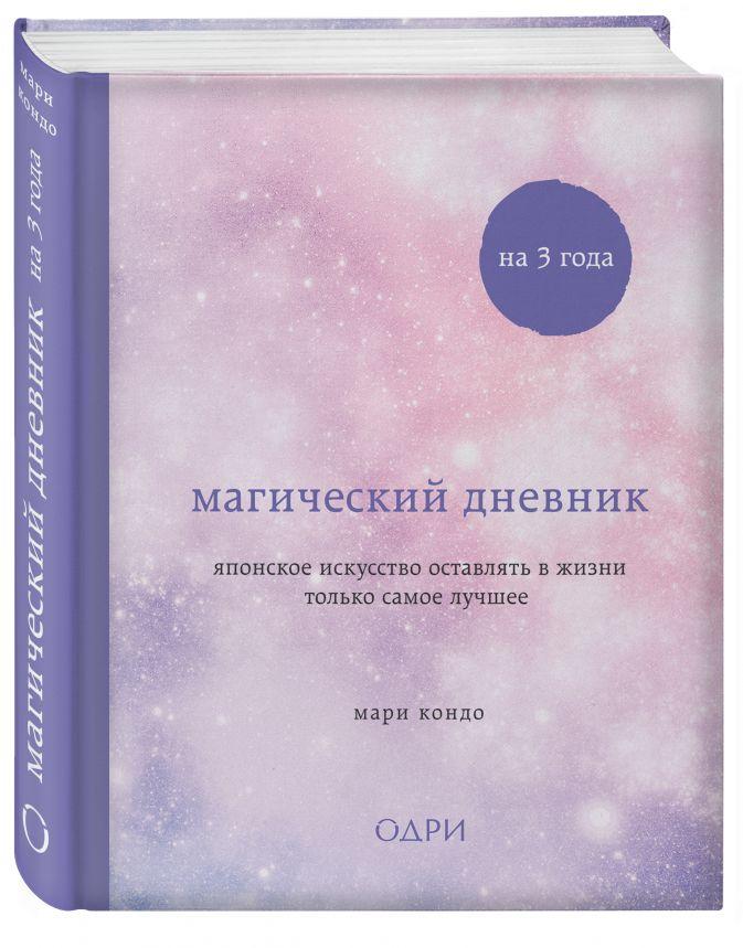 Мари Кондо - Магический дневник на 3 года. Японское искусство оставлять в жизни только самое лучшее (звездное небо) обложка книги