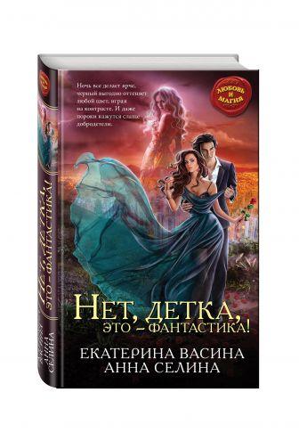 Екатерина Васина, Анна Селина - Нет, детка, это - фантастика! обложка книги