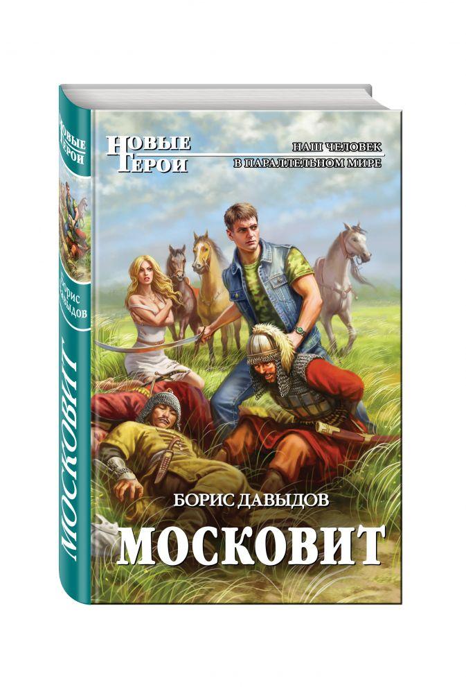 Давыдов Б.А. - Московит обложка книги