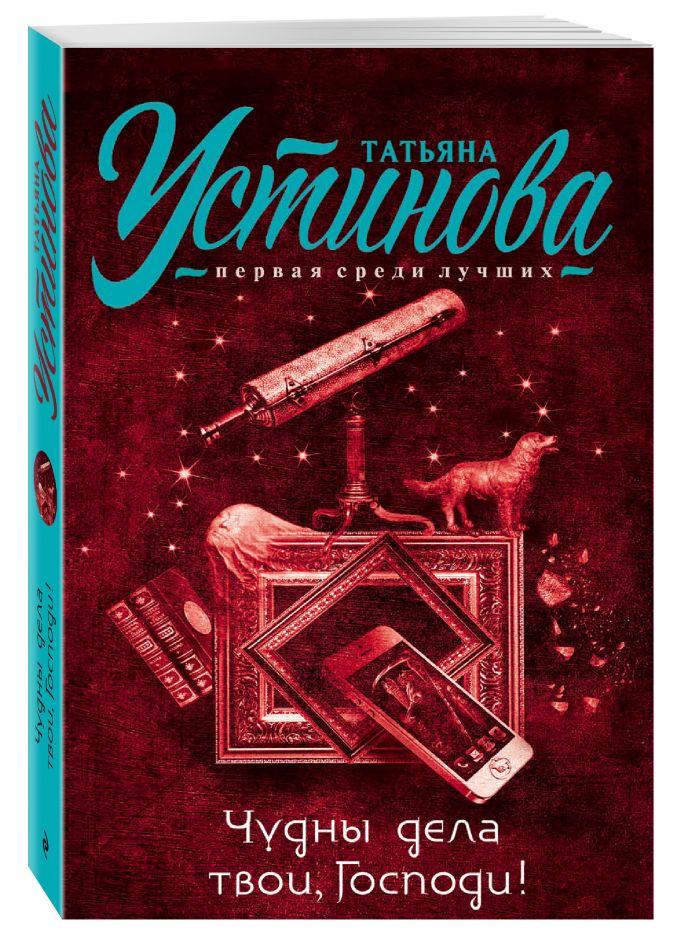 Татьяна Устинова - Чудны дела твои, Господи! обложка книги