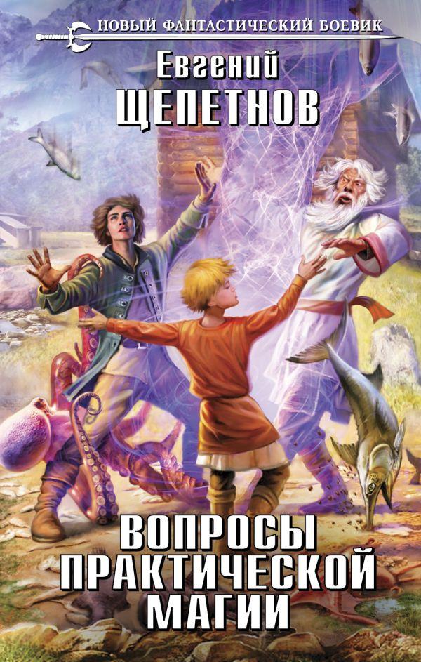 Щепетнов Евгений Владимирович Вопросы практической магии