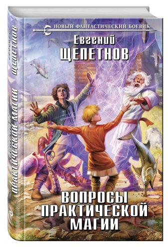 Евгений Щепетнов - Вопросы практической магии обложка книги