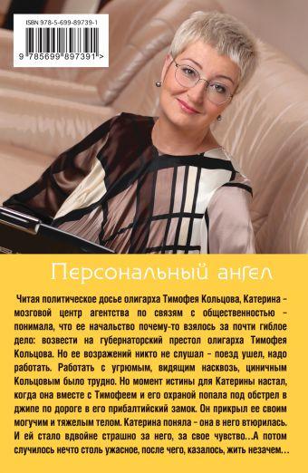 Персональный ангел Татьяна Устинова