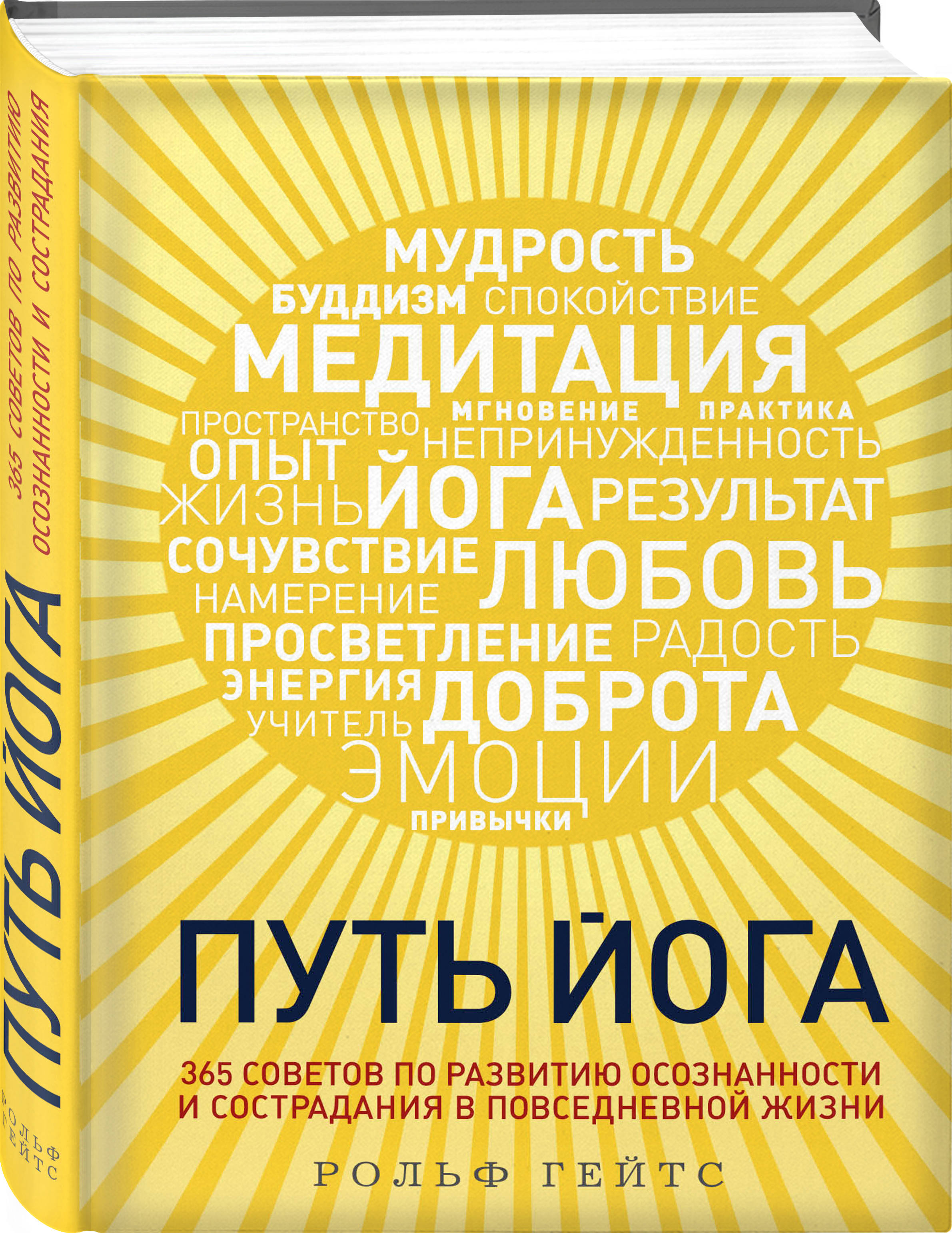 Путь йога. 365 советов по развитию осознанности и сострадания в повседневной жизни ( Гейтс Рольф  )