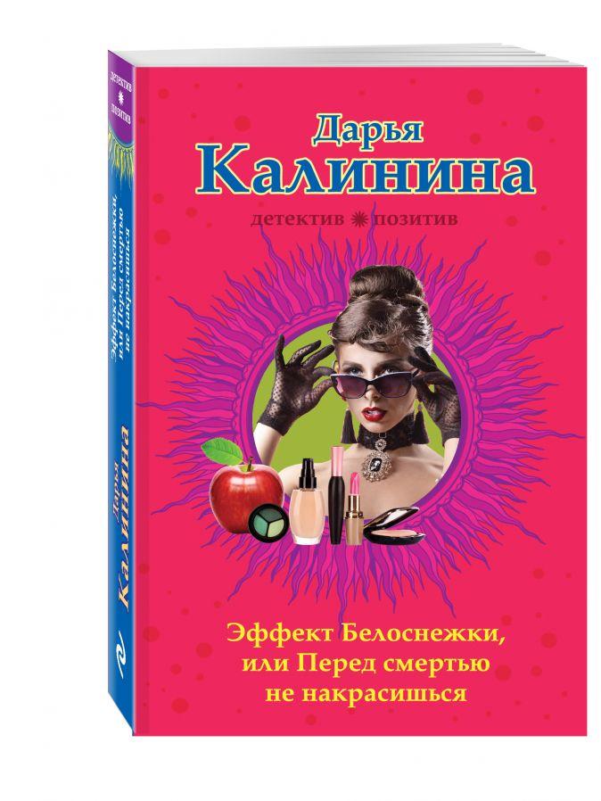 Дарья Калинина - Эффект Белоснежки, или Перед смертью не накрасишься обложка книги