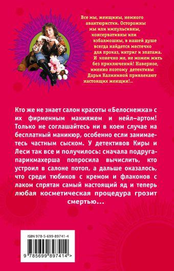 Эффект Белоснежки, или Перед смертью не накрасишься Дарья Калинина