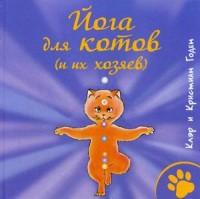 Йога для котов (и их хозяев). Годен Клэр и Кристиан Годен Клэр и Кристиан