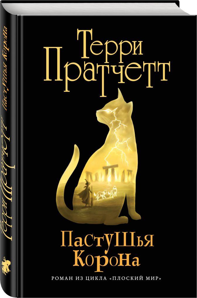 Пастушья корона (черн.) Терри Пратчетт