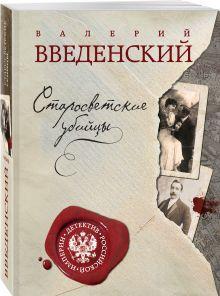 Детектив Российской империи (обложка)
