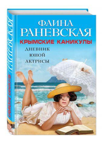 Фаина Раневская - Крымские каникулы. Дневник юной актрисы обложка книги