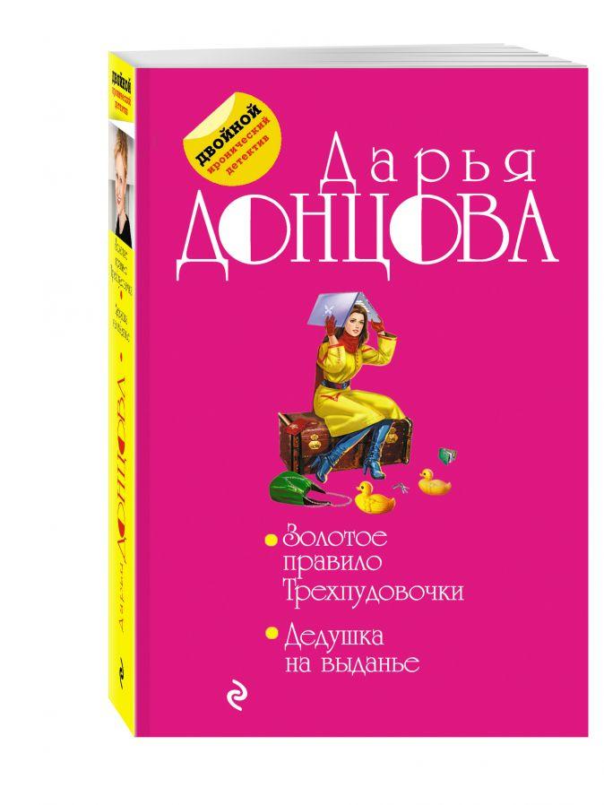 Дарья Донцова - Золотое правило Трехпудовочки. Дедушка на выданье обложка книги