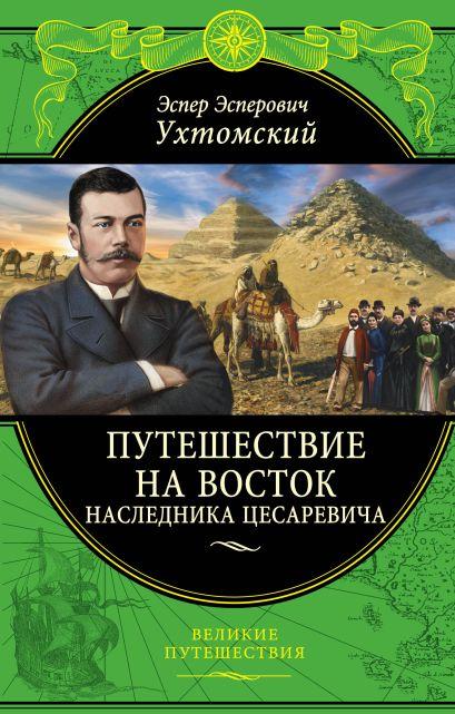 Путешествие на Восток наследника цесаревича - фото 1