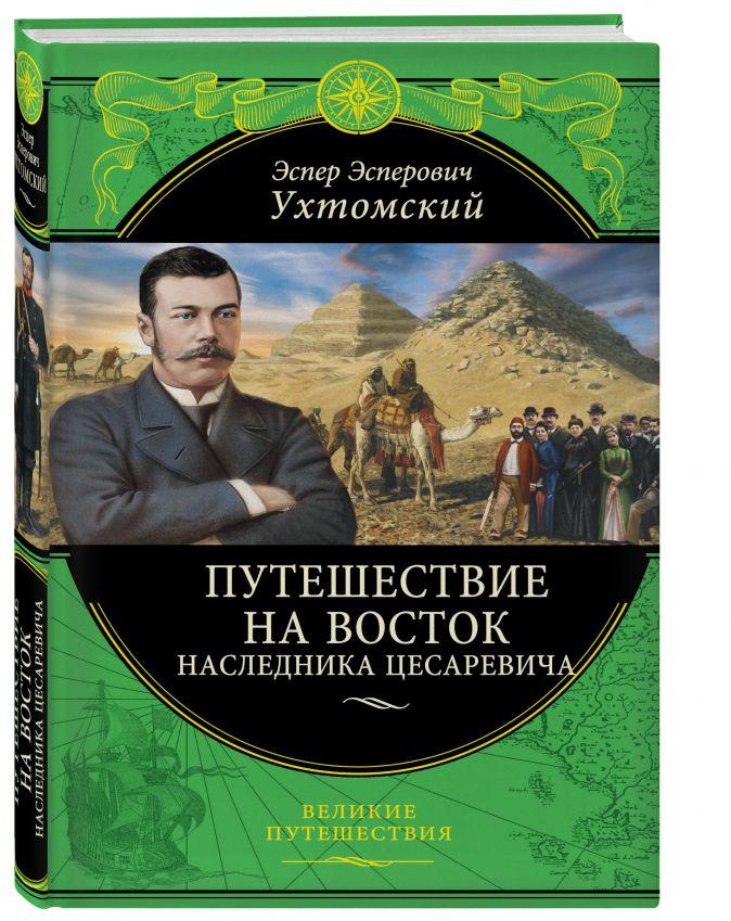 Путешествие на Восток наследника цесаревича Ухтомский Э.Э.