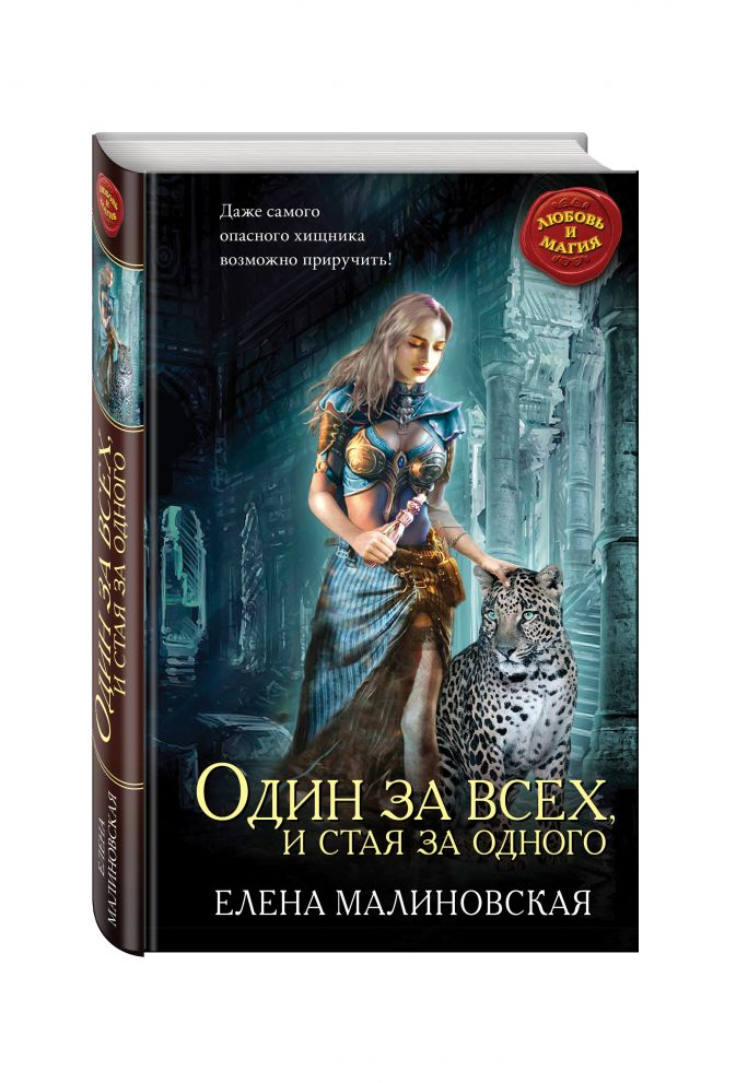 Елена Малиновская - Один за всех, и стая за одного обложка книги