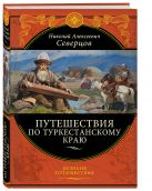 Северцов Н.А. - Путешествия по Туркестанскому краю' обложка книги