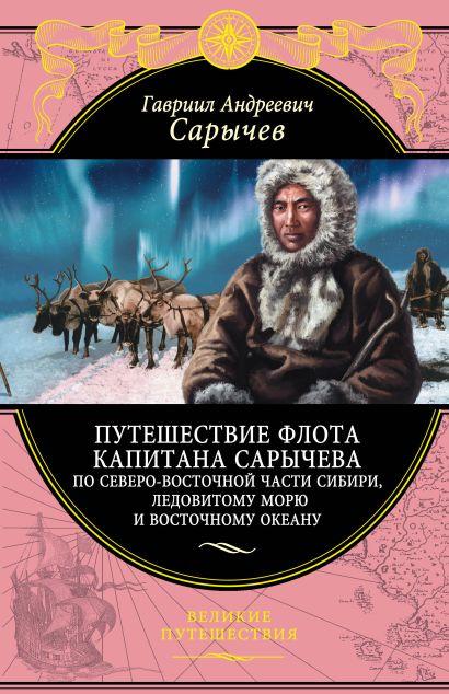 Путешествие флота капитана Сарычева по северо-восточной части Сибири, Ледовитому морю и Восточному океану - фото 1