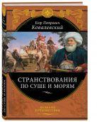 Ковалевский Е.П. - Странствования по суше и морям' обложка книги