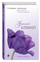 Куликова Г., Ларина А. - Уютный блокнот' обложка книги