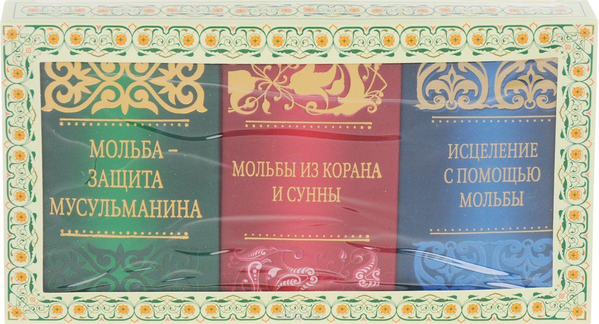 Комплект «Подарок верующему». Дуа и зикры на все случаи жизни (три книги)
