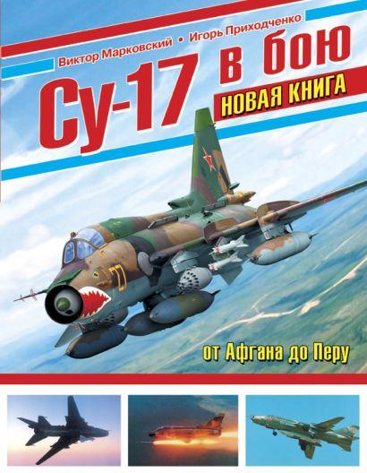 Су-17 в бою. НОВАЯ КНИГА - фото 1