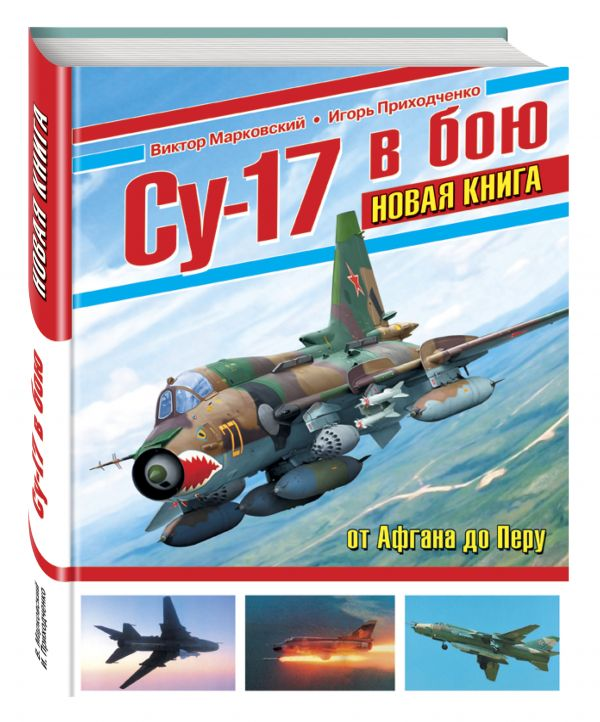 Су-17 в бою. НОВАЯ КНИГА Марковский В.Ю., Приходченко И.В.