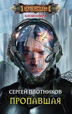 Плотников С.А. - Пропавшая обложка книги