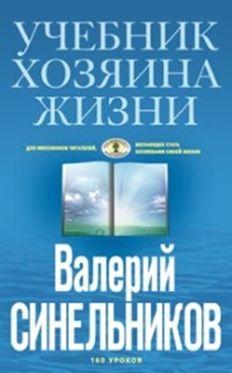 Синельников В.В. - Учебник Хозяина жизни (голубая) обложка книги
